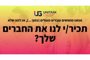 מבצע חבר מביא חבר 1000$ | יוניטסק