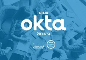 כנס הלקוחות הראשון בישראל של חברת Okta | יוניטסק